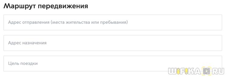 маршрут поездки по москве в карантин