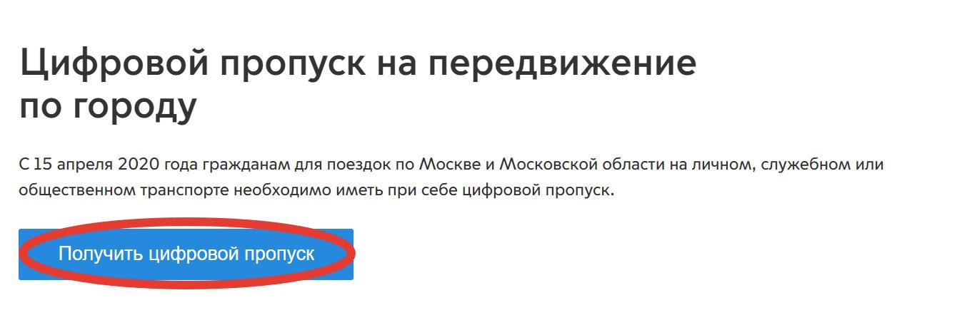 Получение пропуска на передвижение по Москве