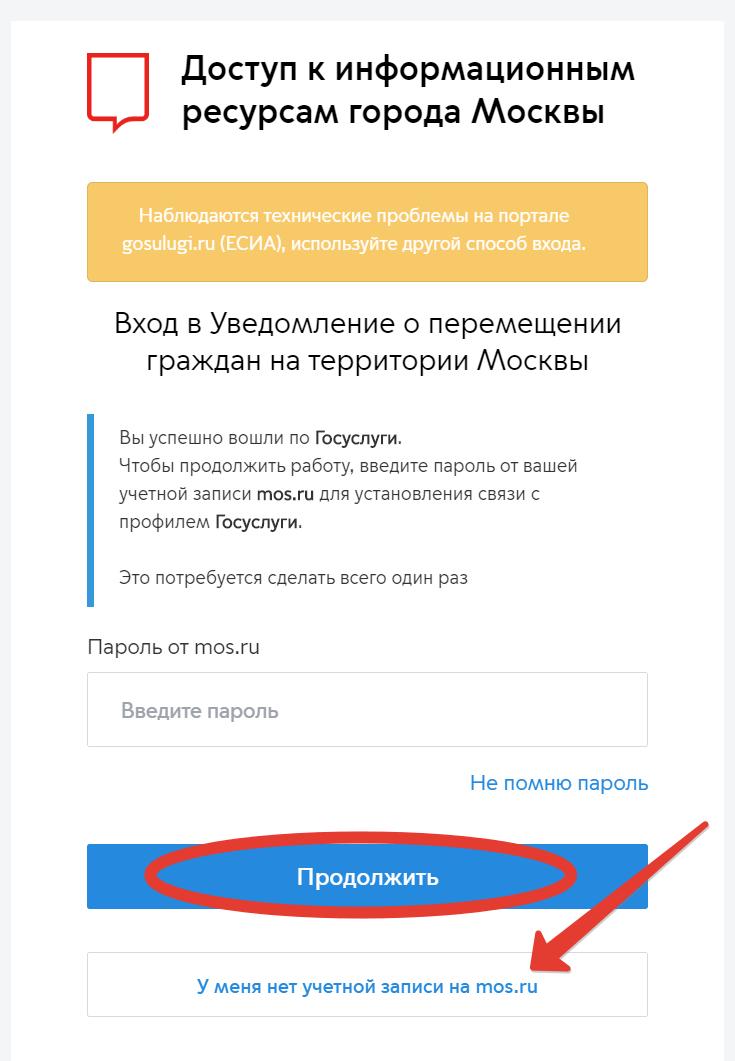 Учетная запись Mos.ru